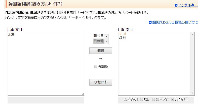 60cabd3616 たとえば 原文に 金海 と入れて 日→韓 翻訳 訳文の方で カタカナにチェック 原本ルビのとおり キメ と出てきました! 使えそうです(=^_^=)